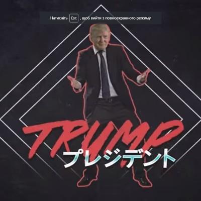 Японский музыкант и создатель мемов Mike Diva сотворил коммерческий ролик, в котором Дональд Трамп - президент мира!