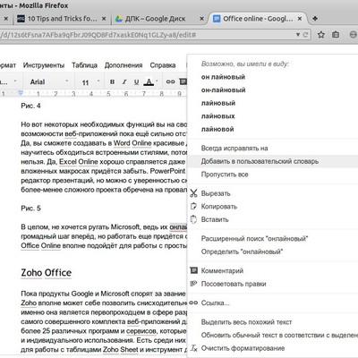 Текстовый редактор Google Docs распознает на слух украинский язык