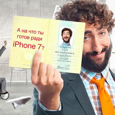 Магазин «Алло» предложил iPhone 7 за смену имени и фамилии на «Сім Айфон»