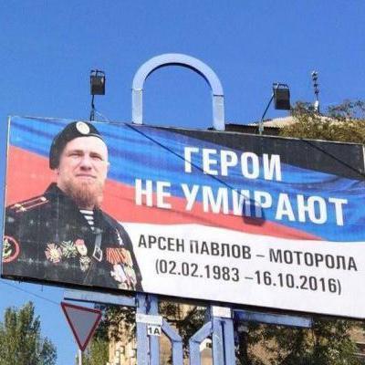 С «Моторолой» прощаются лозунгом нашего Майдана