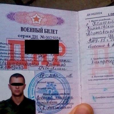 Задержан боевик «ДНР», который за гривны убивал мирных граждан
