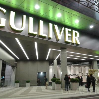 СБУ блокирует ТРЦ Gulliver