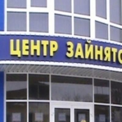 Государственная служба занятости заказала рекламы на 4 млн грн