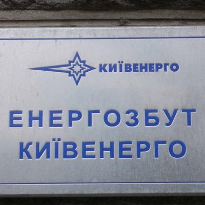 Сколько киевляне задолжали за теплоэнергию