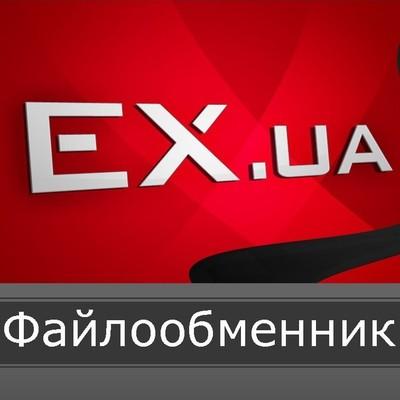 Ex.ua продает собственный домен за очень большую сумму денег