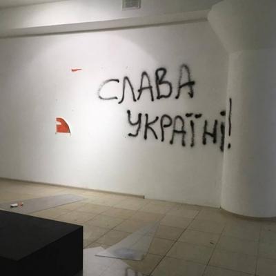 Как громили выставку в Киеве, появилось видео