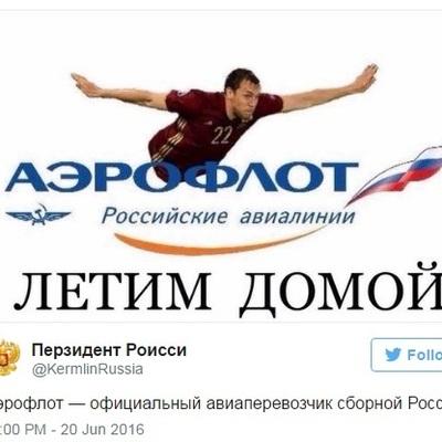 В Сети издеваются над спортсменами РФ (ФОТО)