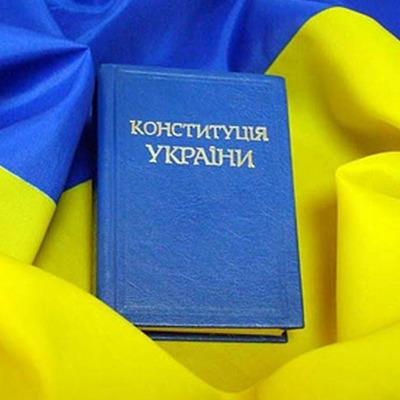 Сегодня украинцы празднуют День Конституции