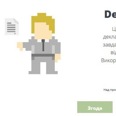 В Украине создали компьютерную игру по мотивам электронного декларирования