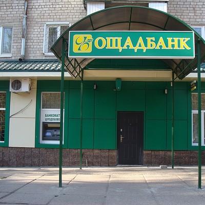Ощадбанк вводит комиссию за приём в кассах платежей ЖКХ