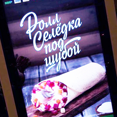 В Российских «McDonald's» новинка: Ролл «Селедка под шубой»