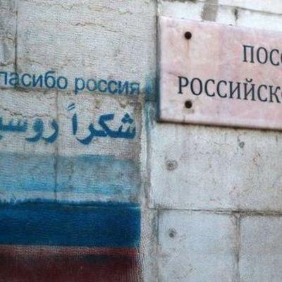 В столице Сирии обстреляли посольство РФ