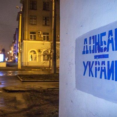 Правительство назвало цели России по Донбассу