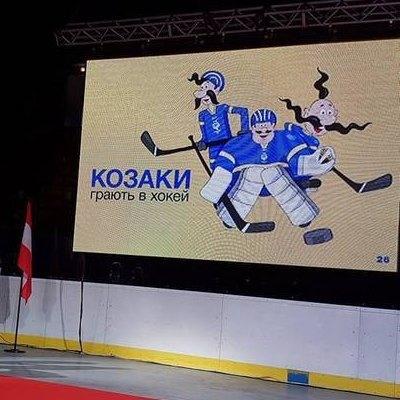 Украинские козаки стали талисманами украинского ЧМ по хоккею (фото)