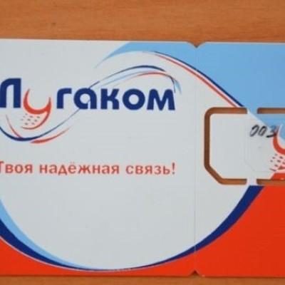 СБУ сообщила о подозрении директору незаконного оператора мобильной связи в ЛНР