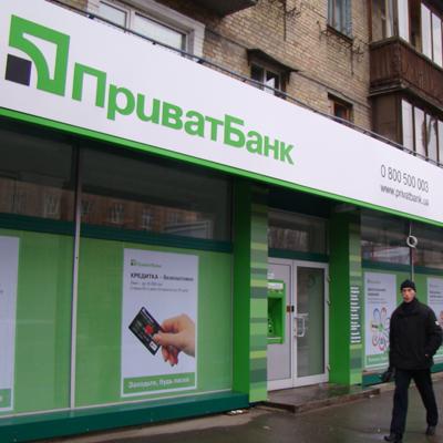 Что происходило за кулисами: «Как спасали Приватбанк»