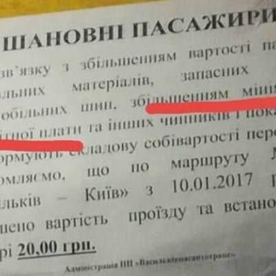 Тариф в маршрутке из Киева в Васильков повышают до 20 грн