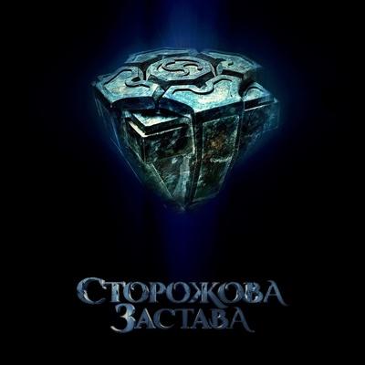 В Сети появился трейлер украинского фэнтези «Сторожевая башня» (видео)