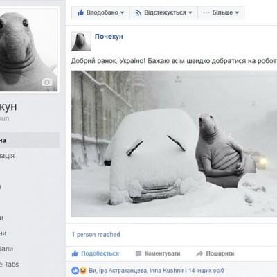 В сети появилась официальная страница украинского Почекуна