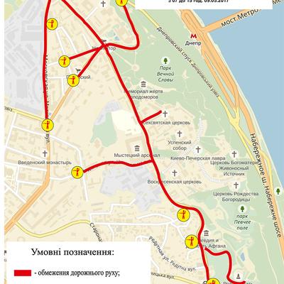 В Киеве частично перекроют движение транспорта на 9 мая
