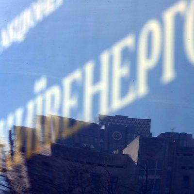 Власти Киева нашли вероятную замену «Киевэнерго»