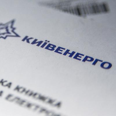 Власти Киева рассказали о повышении тарифов на содержание домов