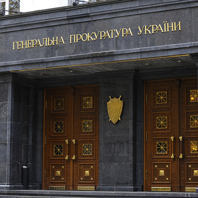 Генпрокуратура открыла дело против Вилкула