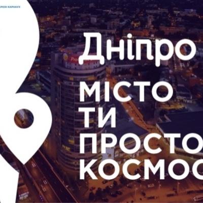 Ты просто космос: у Днепра появился бренд и логотип