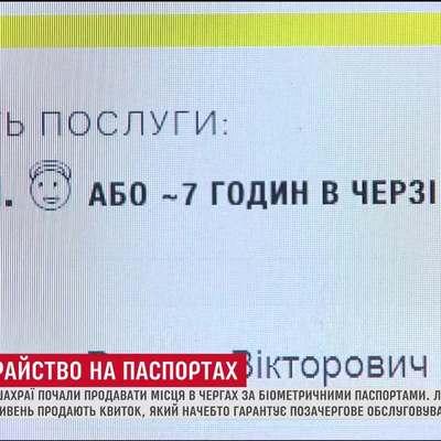 В Киеве мошенники продают фальшивые места в очереди за биометрическими паспортами (видео)