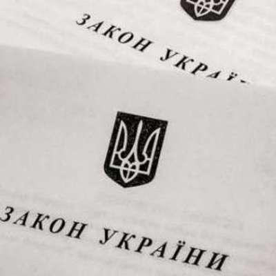 Пять законов, которые должен знать каждый украинец