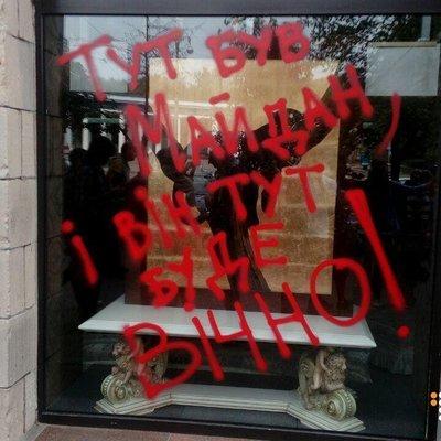 В магазине на Грушевского побили окна из-за стертых граффити Майдана (фото)
