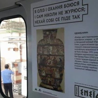 В киевском метро начал курсировать тематический арт-поезд «Энеида»
