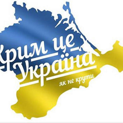 Вся оппозиция России выступила за украинский Крым