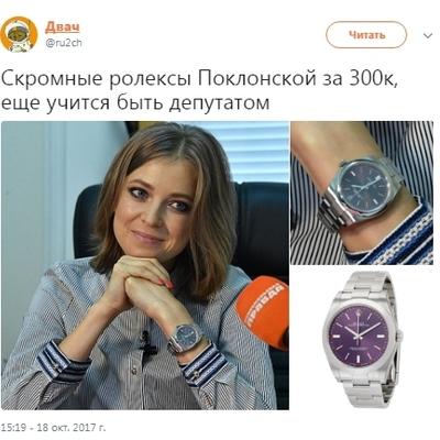 В сети высмеяли Поклонскую из-за неприлично дорогого аксессуара