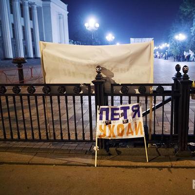Митингующие под Радой объявили ультиматум Порошенко (видео)