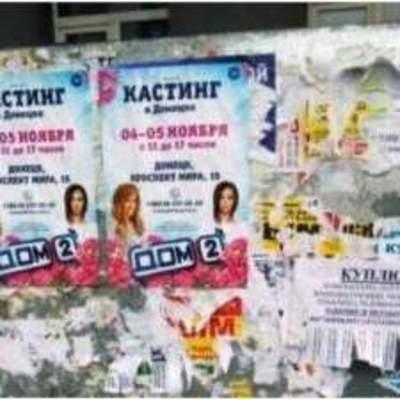 «В центре Донецка будет Лобное Место!»: в Сети хохочут над афишами в «ДНР» (фото)