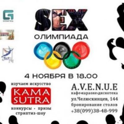 Маразм крепчал: в «ДНР» проведут пикантную олимпиаду