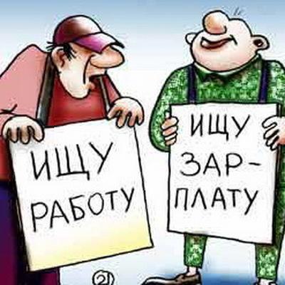 Безработица в Украине сократилась до минимума с начала года - безработные покидают страну
