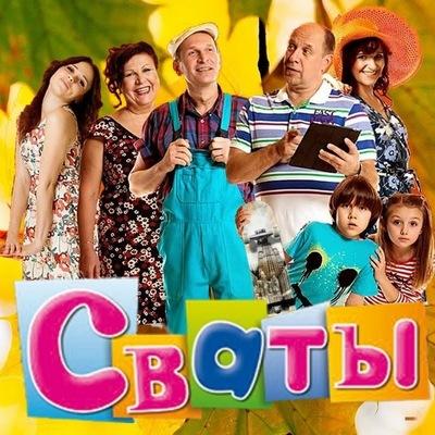 Госкино запретило трансляцию в Украине сериала «Сваты»