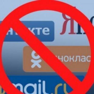 Суд удивил решением по запрету российских социальных сетей