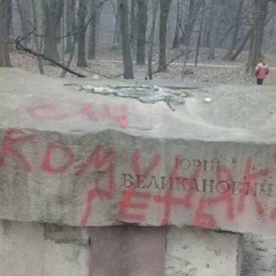 Во Львове неизвестные уничтожили коммунистический памятник: фото