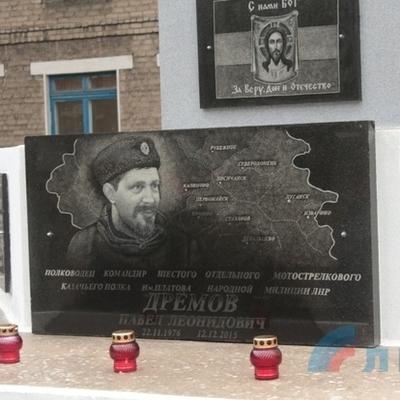 В сети рассказали, как боевики открывали памятник погибшему главарю ЛНР (фото)