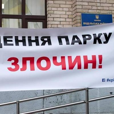 В Киеве активисты выступили против строительства на Горке Кристера