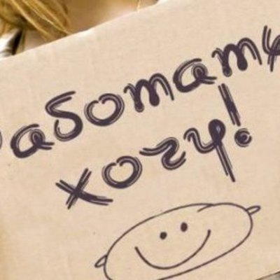 Какие зарплаты работодатели предлагают безработным в Киеве