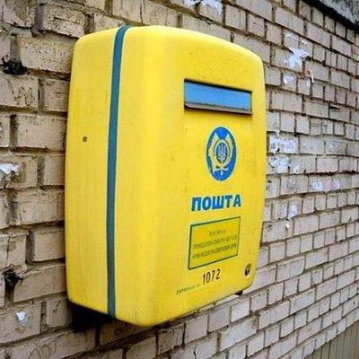 Количество почтовых ящиков в Киеве уменьшилось вдвое