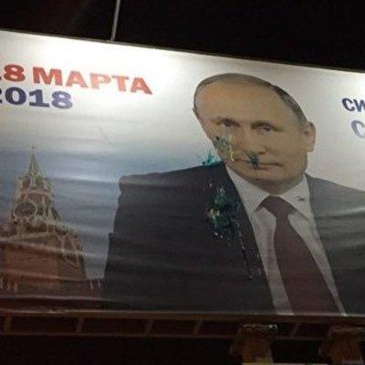 Плакаты Путина в России забросали краской