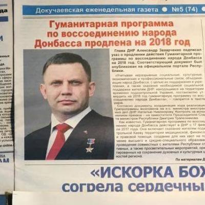 «Обезьяна в галстуке»: Захарченко сменил образ (фото)