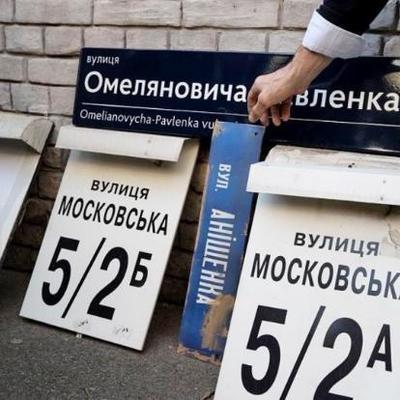 Киевляне хотят запретить переименование улиц в ближайшие семь лет