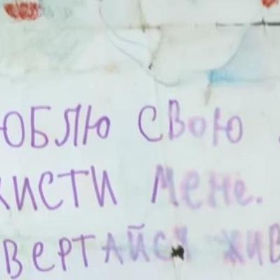 АТОшник со Львова нашел девочку, письмо от которой в 2014 году стало для него оберегом (видео)
