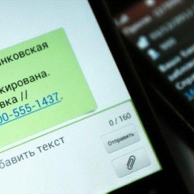 Женщина поверила смс-сообщению и осталась без 3700 гривен
